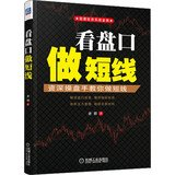 Look Handicap do short-term(Chinese Edition)