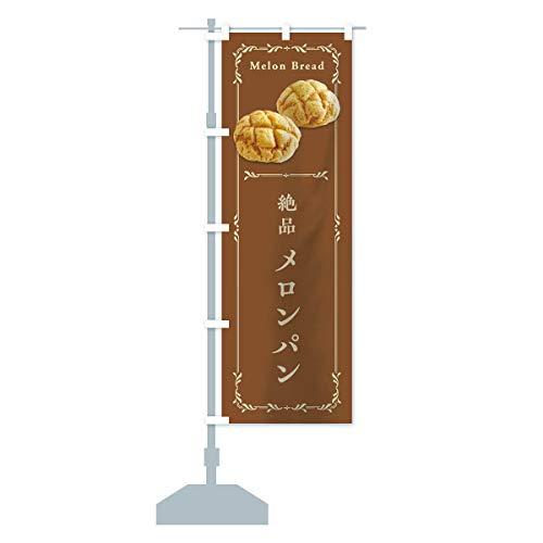 メロンパン のぼり旗 サイズ選べます(ジャンボ90x270cm 左チチ)