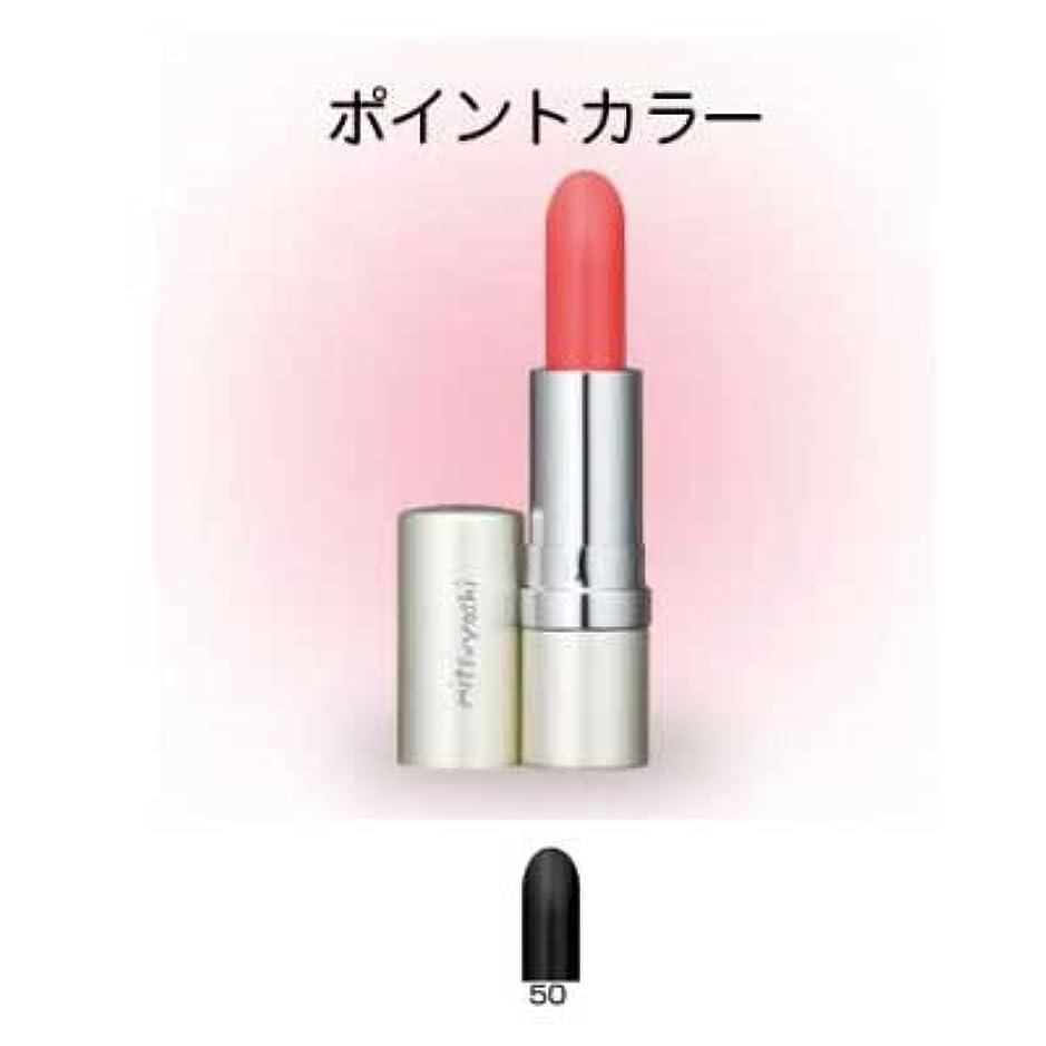 ハイランド犯す日曜日三善 リップルージュ プロ 3.8g 50