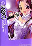 Rec 6 (サンデーGXコミックス)