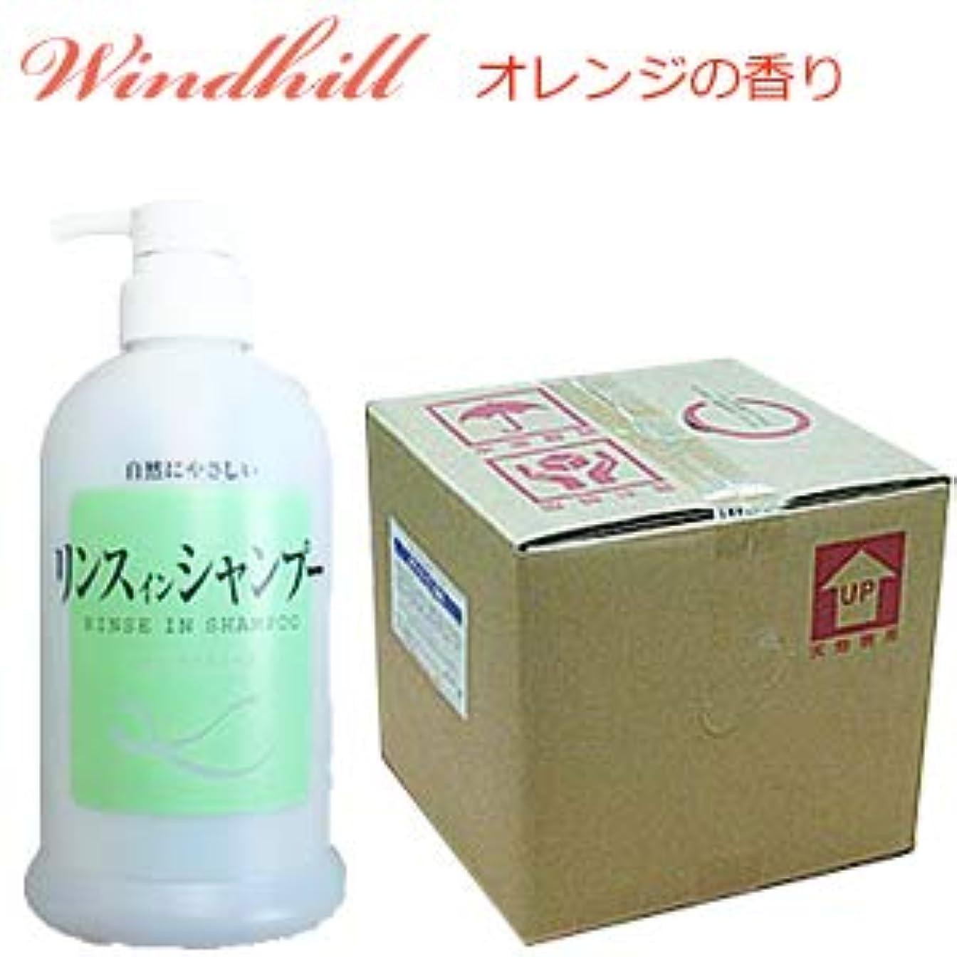チューインガムペレグリネーション不足Windhill 植物性業務用 リンスインシャンプーオレンジの香り 20L(1セット20L入)