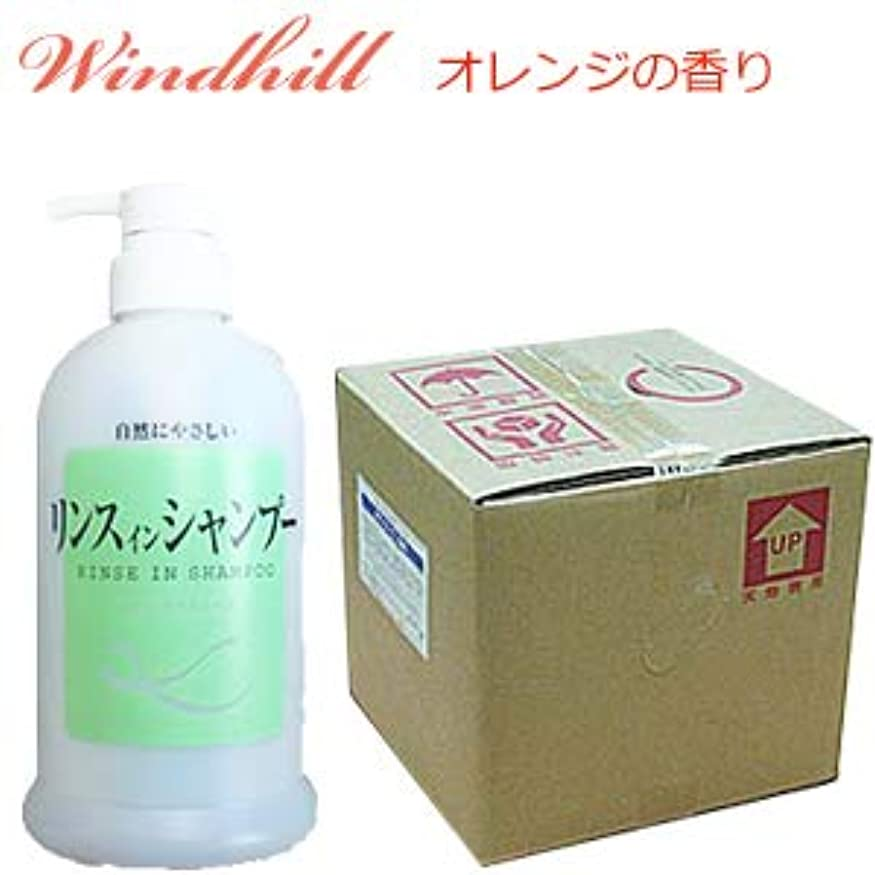 青写真ピッチペインギリックWindhill 植物性業務用 リンスインシャンプーオレンジの香り 20L(1セット20L入)