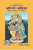 Shri Garg Sanhita