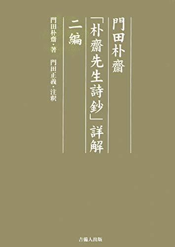 門田朴齋「朴齋先生詩鈔」詳解 二編