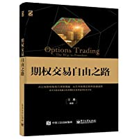 Freedom Trail Options Trading(Chinese Edition)