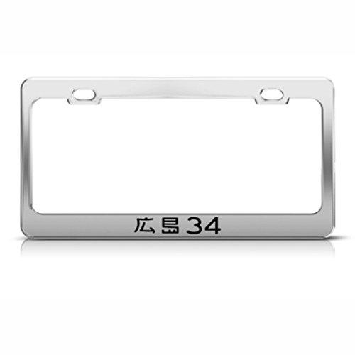Speedy Pros Metal License Plate Frame Japan Japanese Hiroshima Car Accessories Chrome 2 Holes