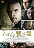 われらが背きし者 [DVD] [レンタル落ち] image