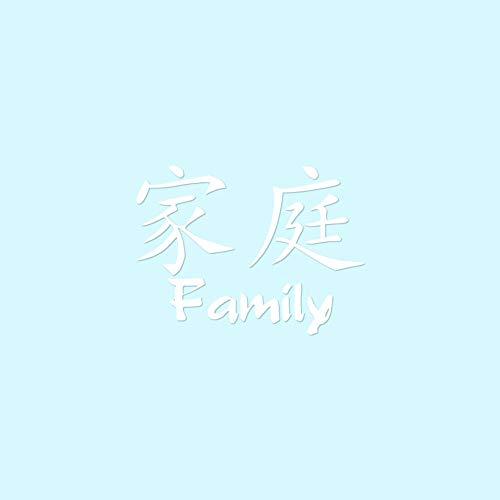 Chinese Symbols'Family' Vinyl Decal Sticker - 7.75' x 5.75' - White