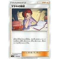 ポケモンカードゲーム SD 118/127 マサキの解析 サポート Vスタートデッキ 【シングルカード販売となります。】