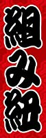 のぼり旗スタジオ のぼり旗 組み紐001 大サイズ H2700mm×W900mm