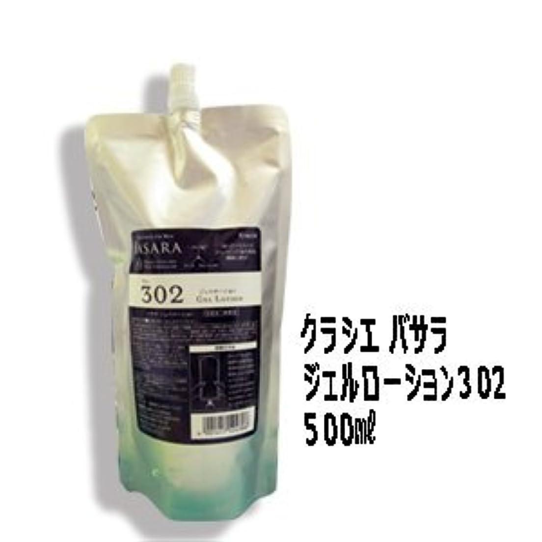 工業用可決手段クラシエ BASARAバサラ 302 ジェルローション 500ml 業務用 詰め替えタイプ 【大容量】
