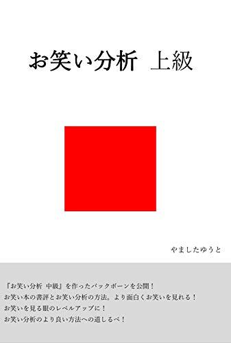 お笑い分析 上級 (ヤマシタブックス)