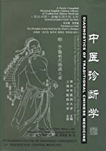 Diagnostics of Traditional Chinese Medicine (Practical English-Chinese Library of Traditional Chinese Medicine)