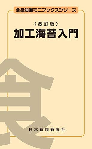 加工海苔入門 食品知識ミニブックスシリーズ - 工藤盛徳, 高岡則夫, 稲野達郎, 小磯 潮