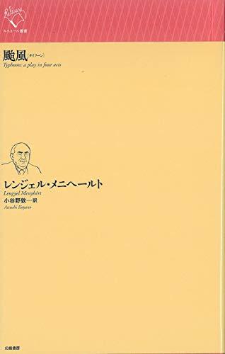颱風 (ルリユール叢書)