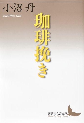 珈琲挽き (講談社文芸文庫)