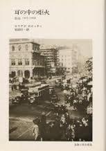 耳の中の炬火―伝記1921-1931 (1985年)