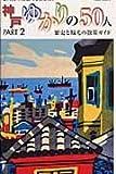 神戸ゆかりの50人―これだけは知っておきたい (PART2) (神戸新聞MOOK)