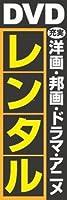のぼり旗スタジオ のぼり旗 DVDレンタル002
