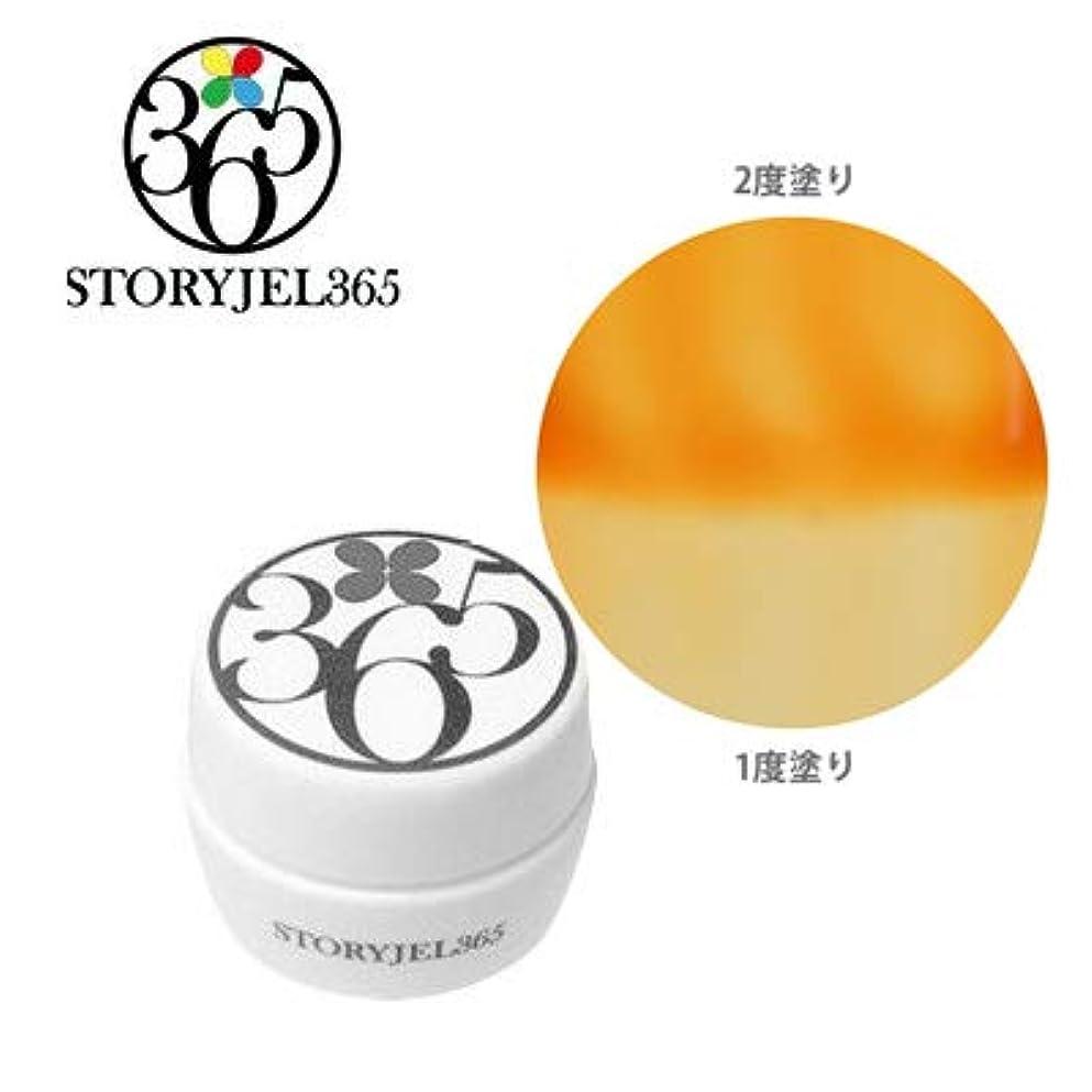 苦難それ資本STORY JEL365 カラージェル SJS-168S サンセット