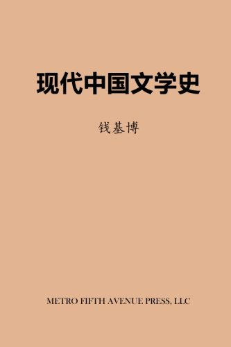 History of Modern Chinese Literature