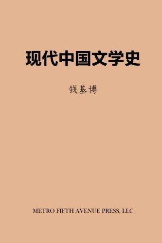 History of Modern Chinese Literature