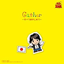 Prince Of Tennis - Gather Subete Dakishimete [Japan CD] NECM-10156