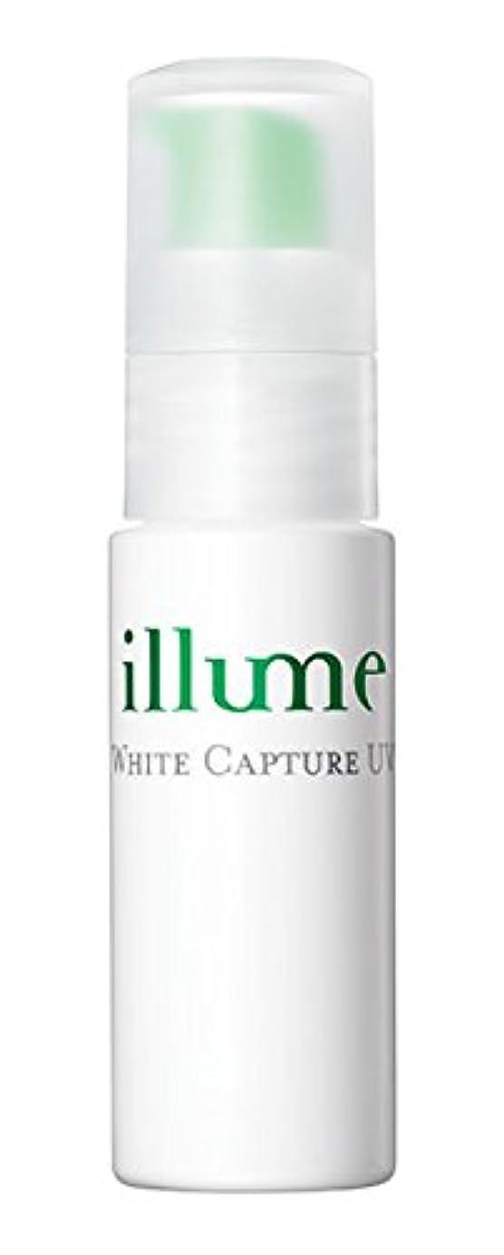 利益ジュース死すべきイリューム ホワイト キャプチャー UV