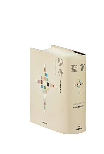 聖書 聖書協会共同訳 旧約聖書続編付き 小型 SI44DC