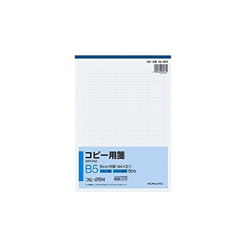 (まとめ買い) コクヨ コピー用箋 B5縦 5mm方眼 50枚 コヒ-25N 【×5】