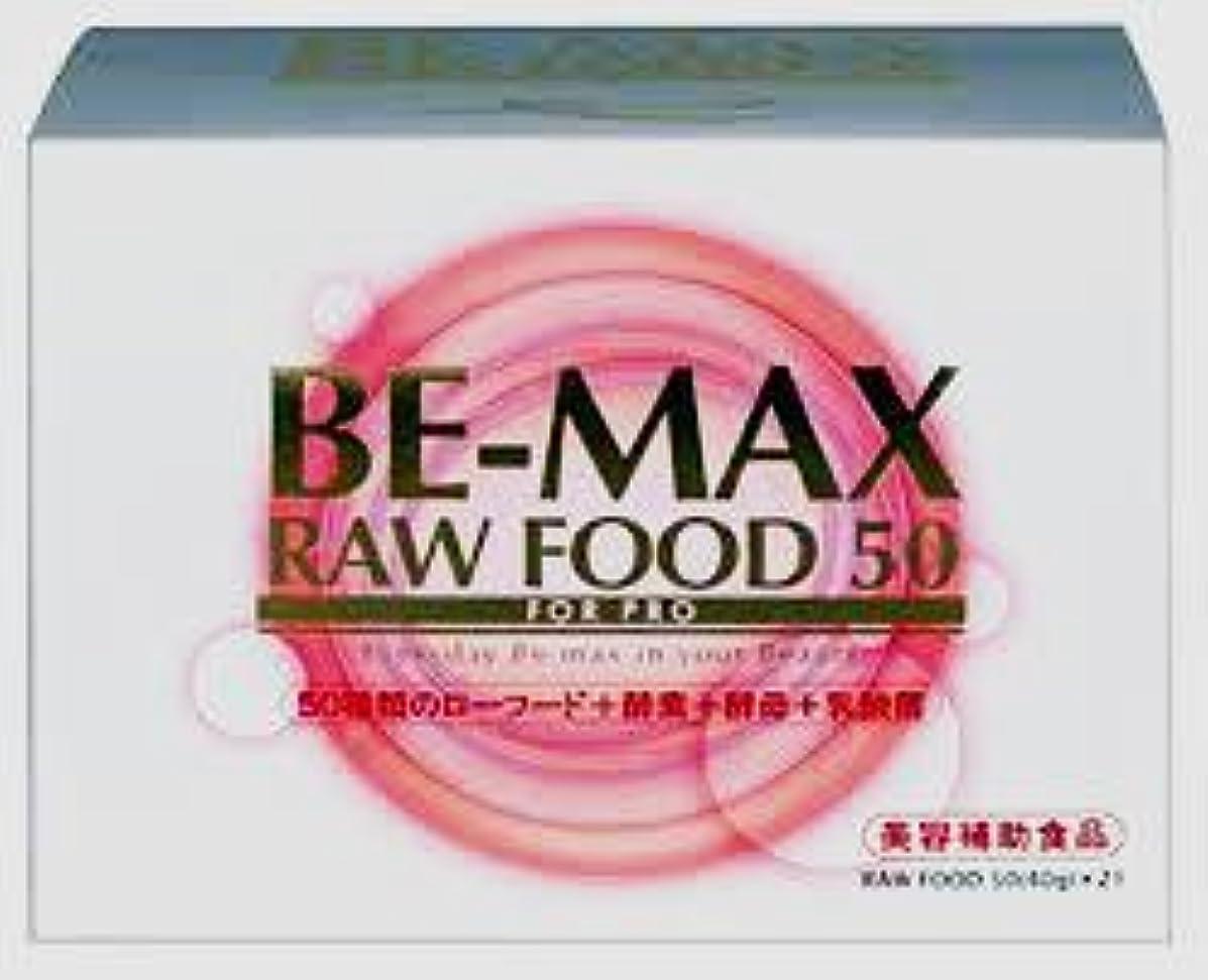 早める風オークBE-MAX RAW-FOOD 50(ローフード50)(21食)3箱セット