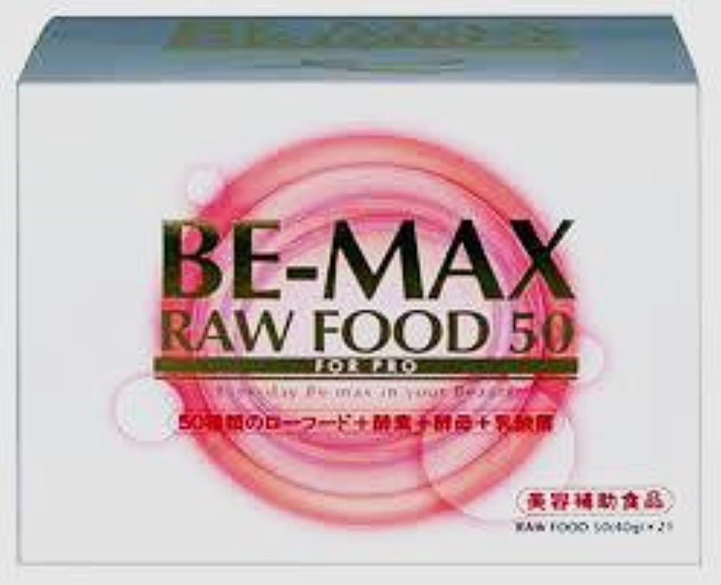 広範囲に技術アスリートBE-MAX RAW-FOOD 50(ローフード50)(21食)3箱セット