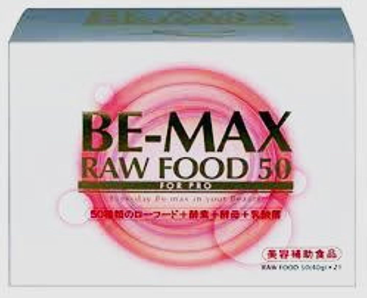 コートセンターテレビBE-MAX RAW-FOOD 50(ローフード50)(21食)3箱セット