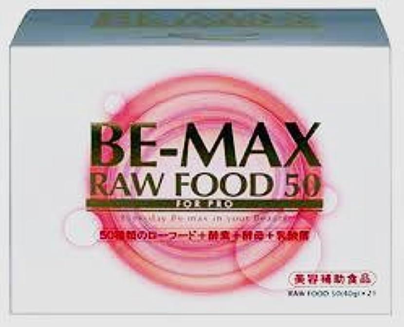 容疑者くるみアクティブBE-MAX RAW-FOOD 50(ローフード50)(21食)3箱セット