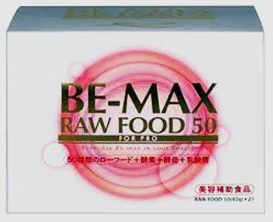 アンソロジー全体にしなやかなBE-MAX RAW-FOOD 50(ローフード50)(21食)3箱セット