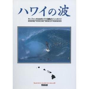 ハワイの波―サーファーのためのハワイ諸島ポイントガイド (NALU BOOKS)