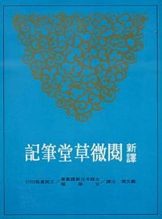 新译阅微草堂笔记(上)(平) 台版 严文儒 三民书局 中国文学