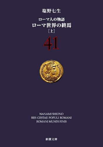 ローマ人の物語 (41) ローマ世界の終焉(上) (新潮文庫)