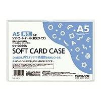 (まとめ)コクヨ ソフトカードケース(軟質) A5クケ-3065N 1枚 【×50セット】