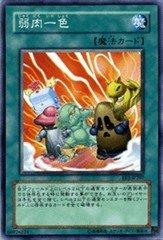 【遊戯王シングルカード】 《エキスパート・エディション2》 弱肉一色 ノーマル ee2-jp207