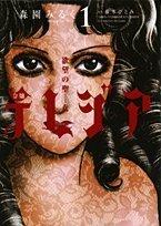 欲望の聖女令嬢テレジア 1 (フラワーコミックス)