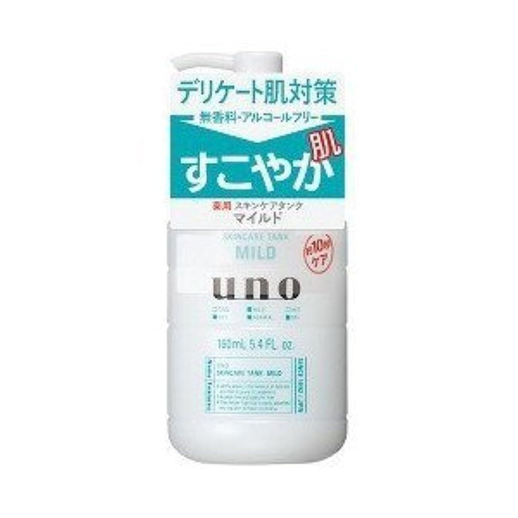 リネン麦芽ショット(2016年秋の新商品)(資生堂)ウーノ スキンケアタンク マイルド 160ml(医薬部外品)