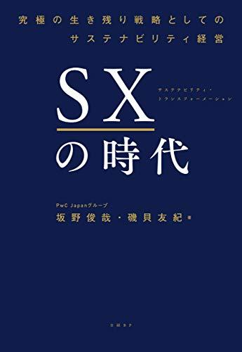 SXの時代 ~究極の生き残り戦略としてのサステナビリティ経営