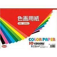 (まとめ) トーヨー 色画用紙 B4 10色106103 1冊(28枚) 【×10セット】