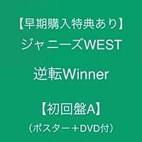 【早期購入特典あり】逆転Winner【初回盤A】(DVD+ポスター付)