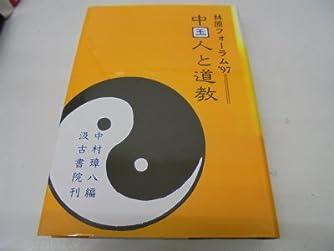 中国人と道教―林原フォーラム'97