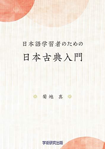 日本語学習者のための日本古典入門の詳細を見る
