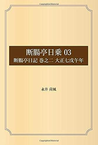 断腸亭日乗 03 断膓亭日記巻之二大正七戊午年