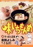 新・味いちもんめ (19) (ビッグコミックス)