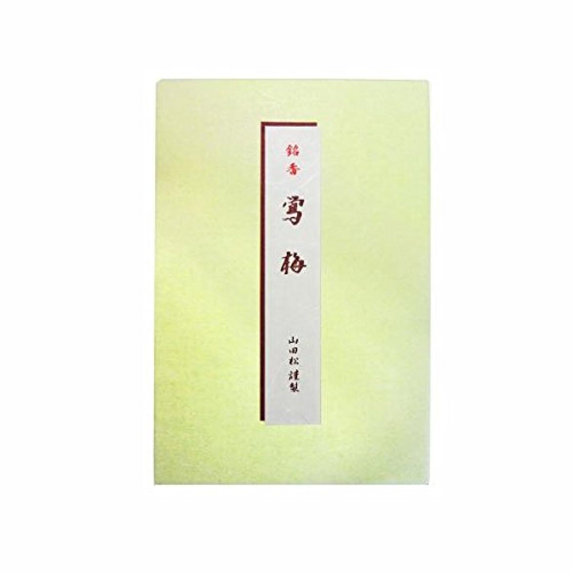 ミキサー魅惑する大鴬梅 短寸 バラ詰